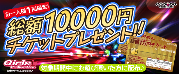 総額1万円チケット配布キャンペーン!さらに!!無料オプション付