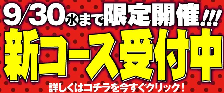「音読(イジり)コース」